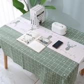 北歐餐桌布防水防油免洗PVC防燙茶幾餐桌布墊書桌ins學生布藝臺布 夏洛特