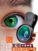抖音神器超微距鏡頭高清手機拍攝放大鏡通用拍照珠寶鑽石植物攝像眼睛化妝自拍    易家樂
