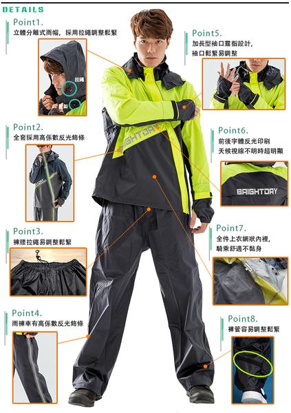 君邁雨衣,X武士斜開兩件式風雨衣,螢光