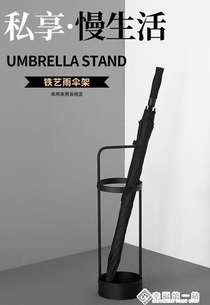 雨傘架系列 北歐雨傘架門口雨傘收納桶酒店大堂辦公室雨傘桶家用輕奢放雨傘架 幸福第一站