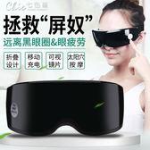 充電式眼部按摩器護眼儀眼保姆眼部按摩儀按摩眼鏡預防眼保儀「Chic七色堇」