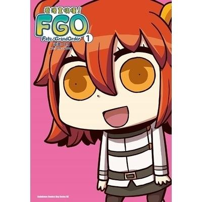 看漫畫搞懂Fate/Grand Order(1)