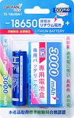 18650充電式鋰電池+電池專用盒 TS-18650A1