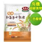 【馬玉山】有機紅藜麥十穀米1000g 1...