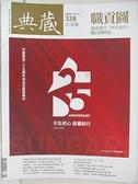 【書寶二手書T2/雜誌期刊_DX1】典藏古美術_328期_職貢圖