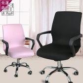 椅子套 電腦椅套 轉椅套辦公椅套 彈力椅子套書桌座位套房室扶手罩背椅套 全館85折