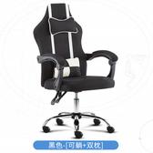 電腦椅 家用辦公椅子靠背簡約轉椅老板升降座椅主播可躺電競游戲椅【快速出貨】