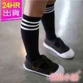 兒童襪子 黑S~L 學院風白條紋中筒襪 長襪 學生襪 小童中童 仙仙小舖