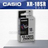CASIO 卡西歐 專用標籤紙 色帶 18mm XR-18SR1/XR-18SR 銀底黑字 (適用 KL-170 PLUS KL-G2TC KL-8700 KL-60)
