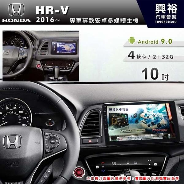 【專車專款】2016~20年HONDA HRV專用10吋螢幕安卓多媒體主機*藍芽+導航+安卓四核心2+32促