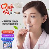 止鼾器 防張口嘴呼吸阻止鼾貼打呼嚕矯正器封閉嘴貼兒童成人神器透氣 城市科技