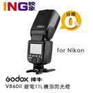 【6期0利率】GODOX 神牛 V860 II 機頂閃光燈 ((for Nikon)) 開年公司貨 V860II 閃燈