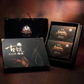 雲林十大伴手禮【TGC】台灣古坑滴濾式咖啡精品禮盒  2盒/組