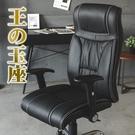 電腦椅 辦公椅 書桌椅 鐵腳 機能椅 皮...