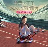 平衡車 兩輪代步思維體感智慧雙輪平衡車兒童成人電動滑板漂移平衡車T 6色