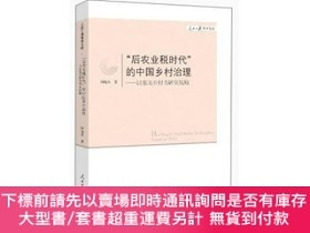 "二手書博民逛書店""後農業稅時代""的中國鄉村治理罕見"" hou nong ye shui shi dai "" de zhong gu"