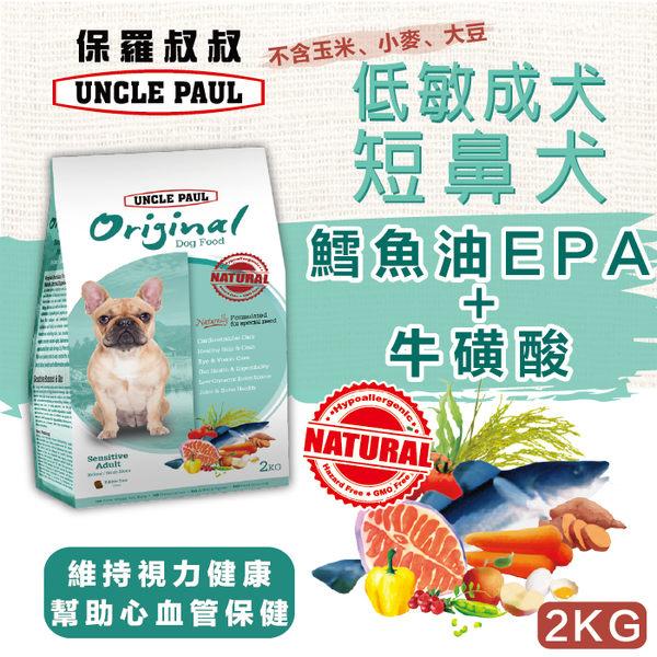 新上市 - 保羅叔叔田園生機狗食 - 低敏成犬 / 室內 / 短鼻犬 - 2KG