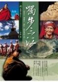 (二手書)獨步三江: 金沙江、瀾滄江、怒江與那裡的人們