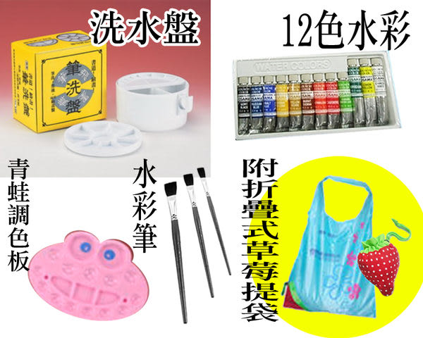 水彩畫具組 附折疊式草莓袋 內含青蛙調色板 洗水盤 大中小水彩筆 12色水彩顏料