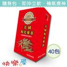 美國粉光蔘茶禮盒(40包)