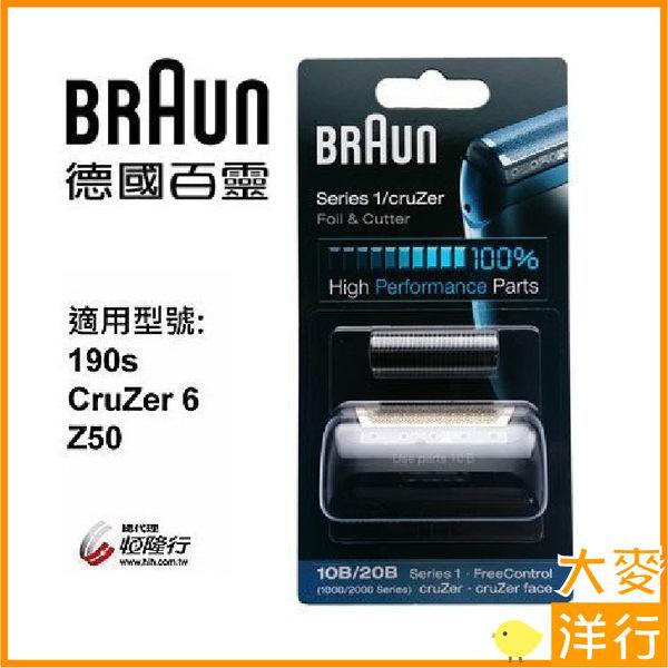 【大麥洋行】BRAUN百靈 10B/20B 刀頭刀網組(黑色)(適用 CRUZER-6, 190S, 2000系列)