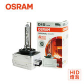 【旭益汽車百貨】OSRAM 66140/ D1S 4300K (原廠HID燈泡)