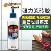 瓷磚膠強力粘合劑代替水泥瓷磚修補劑瓷磚膠泥修復家用粘瓷磚背膠 快速出貨
