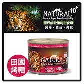 【力奇】NATURAL10+ 原野機能 貓用無穀主食罐-田園烤鴨185g -63元 可超取 (C182E16)