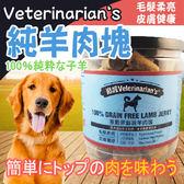 【 ZOO寵物樂園 】巔峰》犬用無穀羊肉塊170g