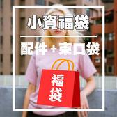 【GT】夏季限量福袋 中性配件類 配件+束口袋 市價$400-$600 福袋商品不提供退換
