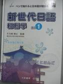 【書寶二手書T9/語言學習_YJJ】新世代日語輕鬆學-讀本1_于乃明