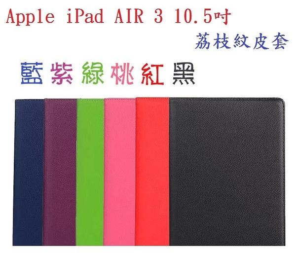【荔枝紋】Apple iPad AIR 3 10.5吋 荔枝紋皮套/書本式翻頁/保護套/支架斜立展示