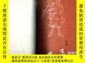 二手書博民逛書店罕見人民戲劇(1977年12期合訂本)Y276973