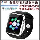 《映像數位》 人因科技 MWS150 ERGOLINK 智慧型藍牙通話手錶 【可使用長達48小時/待機長達136小時】*A