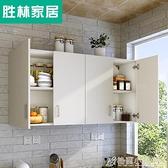 勝林廚房吊櫃壁櫃牆上儲物櫃掛牆式壁櫥簡約現代掛櫃頂櫃牆壁櫃ATF 秋季新品