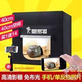 全館82折-LED小型攝影棚 補光套裝迷你商城拍攝拍照燈箱柔光箱簡易攝影道具XW