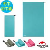 Naturehike 迷你便攜細纖維戶外吸水速乾毛浴巾 1+1組軍綠