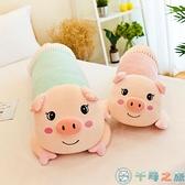 趴趴豬公仔可愛睡覺抱枕長條枕布娃娃玩偶【千尋之旅】