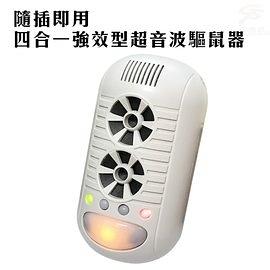 金德恩 台灣製造 物理驅逐插電款自動掃頻超音波四合一強效型驅鼠蚊蟲驅蟑螂器