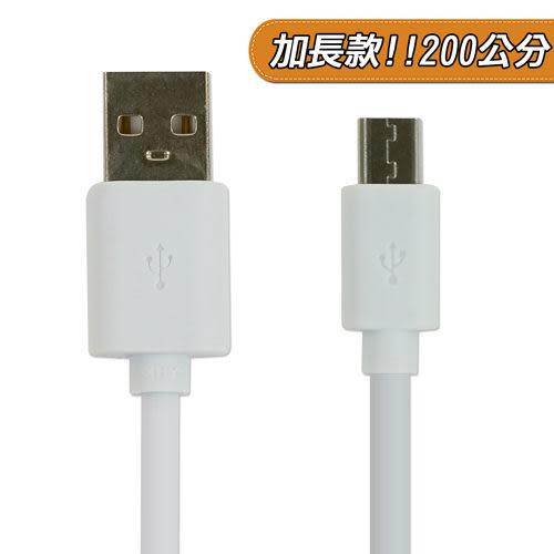 ◇加長款↗線長200公分 Micro USB 傳輸線◇華碩 ASUS ZenFone5 ZenFone6 ZenFone2 ME173X ME572C 充電線