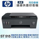 HP SmartTank 515 多功能連供事務機 /適用X4E75AA/M0H50AA