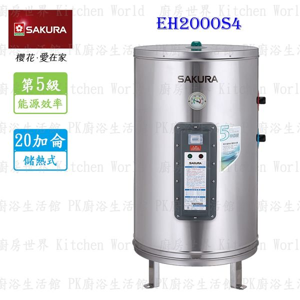 【PK廚浴生活館】 高雄 櫻花牌 EH2000S4 20加侖 儲熱式 電熱水器 EH2000 實體店面 可刷卡