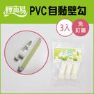 《輕而易》PVC自黏掛鉤-3入/塑膠壁勾/免釘牆自黏掛勾