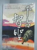 【書寶二手書T8/一般小說_GFM】千古智聖_楊力