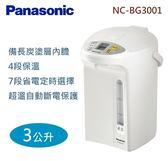 【佳麗寶】-(Panasonic國際)微電腦熱水瓶-3L【NC-BG3001】