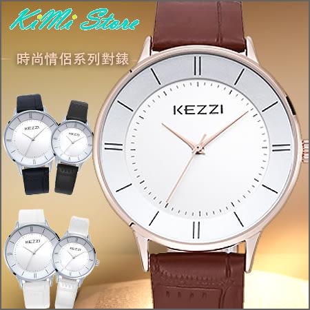 KEZZI 極簡線條刻度立體感手錶 情侶對錶 CK風格 香港 珂紫 皮帶錶 【KIMI store】