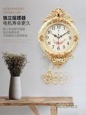 北極星歐式鐘錶創意掛鐘搖擺時尚掛牆掛錶靜音客廳時鐘石英鐘家用MBS「時尚彩紅屋」