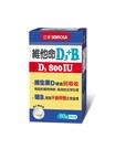 三多維他命D3 800IU+B.膜衣錠 *維康
