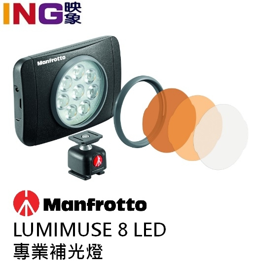 【24期0利率】Manfrotto LUMIMUSE 8 LED 補光 MLUMIEMU-BK 正成公司貨