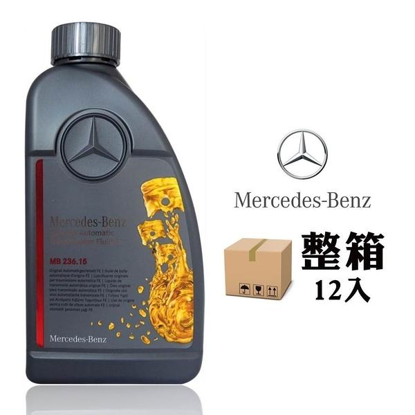 【南紡購物中心】賓士 Mercedes-Benz MB 236.15 7速NAG2FE+ 自動變速箱油 (整箱12入)